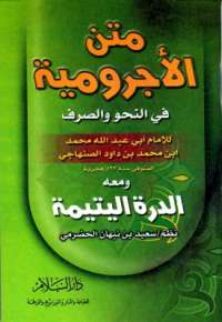 Al-ajurrumiyah book