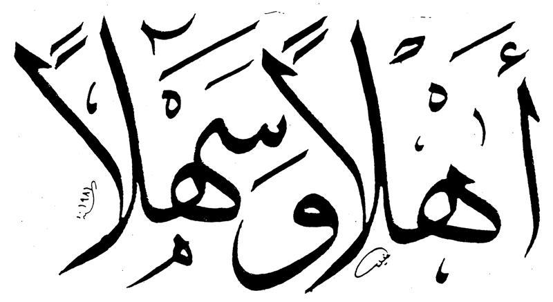 la langue arabe est-elle difficile