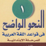 nawhu al wadih book