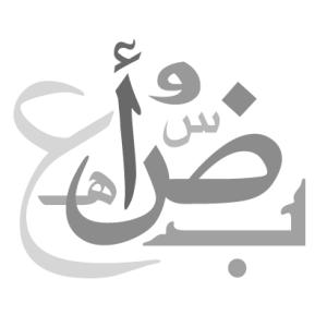 cours pour apprendre l'arabe : alphabet arabe facile en ligne.
