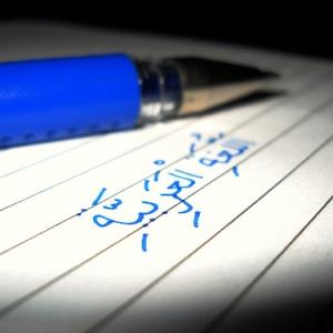 Cours pour apprendre l'arabe en ligne